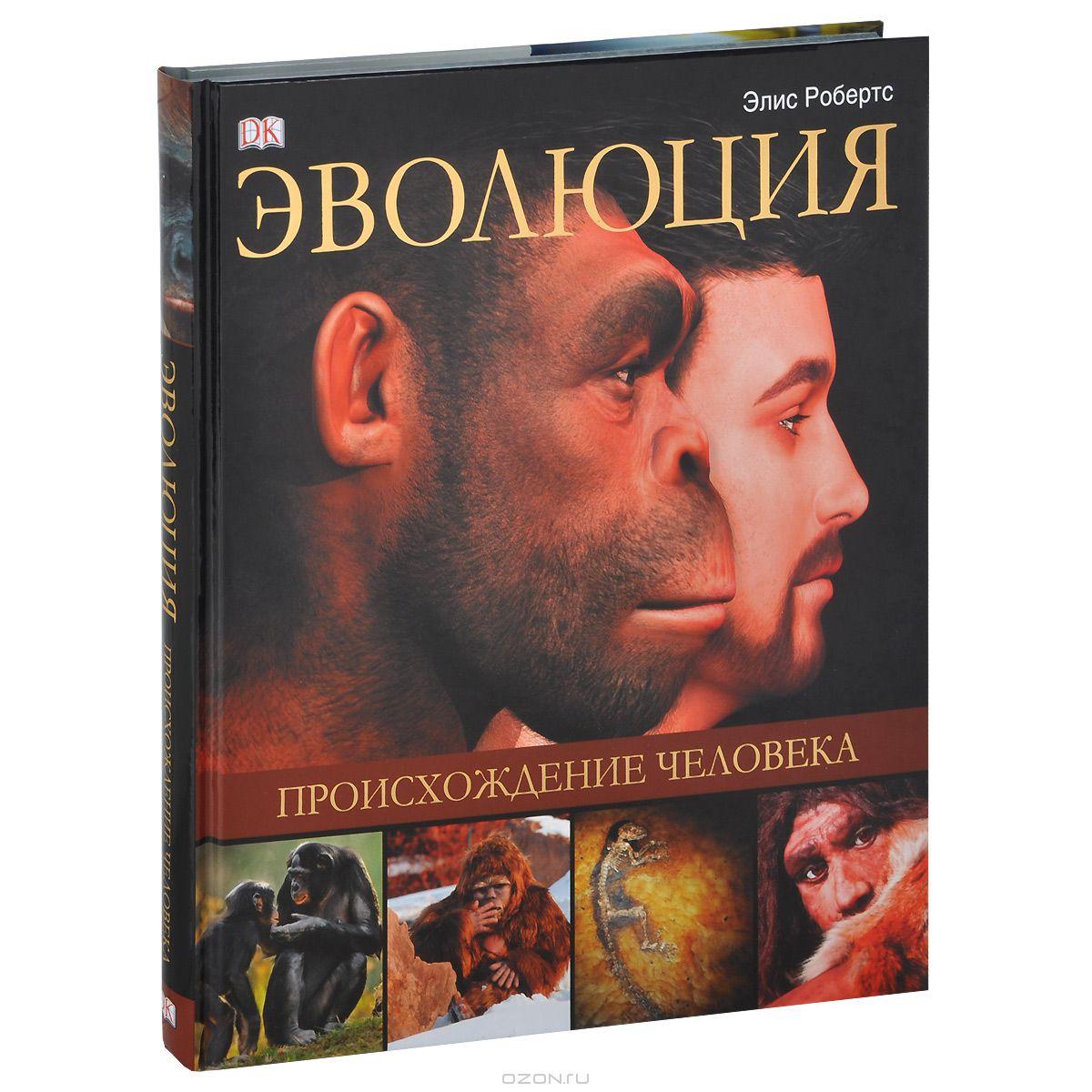 книга происхождение человека эволюция элис робертс скачать