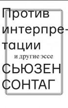 Сьюзен Сонтаг - Против интерпретации