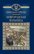 Николай Гейнце - Новгородская вольница