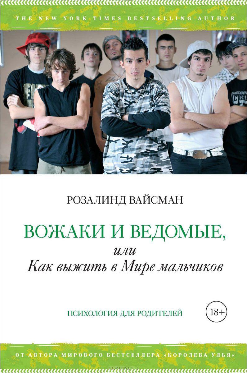 Книга Вожаки и ведомые, или Как выжить в Мире мальчиков