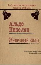 Альдо Николаи - Железный класс