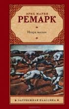 Эрих Мария Ремарк - Искра жизни