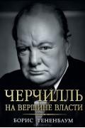 Борис Тененбаум - Черчилль. На вершине власти