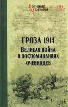 Олег Гончаренко - Гроза 1914. Великая война в воспоминаниях очевидцев