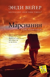 Энди Вейер — Марсианин