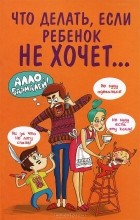 Отзывы о книге Ваш ребенок - лидер. Как правильно воспитать вашего ... 4f1ddc03fcfef