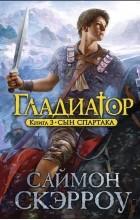 Саймон Скэрроу - Сын Спартака