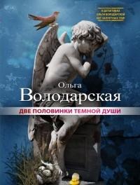 Ольга Володарская - Две половинки темной души