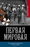 Алексей Порошин - Первая мировая. Проигравшие победители. Русские генералы