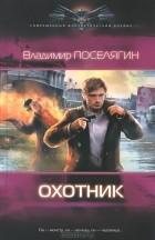 Владимир Поселягин — Охотник