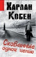 Харлан Кобен - Скованные одной цепью