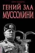 Борис Тененбаум - Гений зла Муссолини