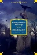 Говард Филлипс Лавкрафт - Иные боги и другие истории. Повести. Рассказы (сборник)