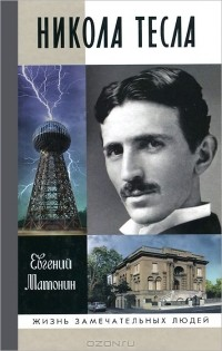 Евгений Матонин - Никола Тесла