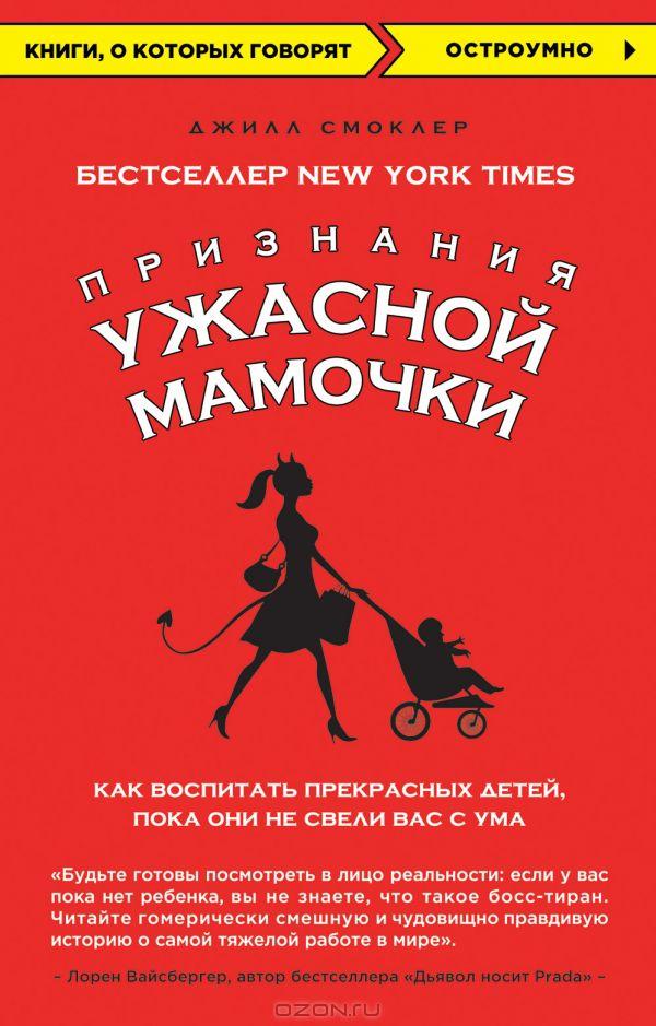 Книга признания ужасной мамочки скачать бесплатно