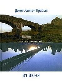 Джон Бойнтон Пристли - 31 июня (сборник)