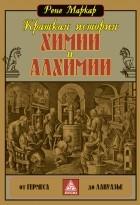 Рене Маркар - Краткая история химии и алхимии