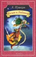 Александр Пушкин - Руслан и Людмила (сборник)