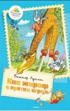 Виктор Лунин - Как жираф в прятки играл (сборник)
