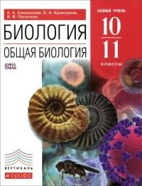 Биология. 10-11 классы. Учебник. | купить школьный учебник в.