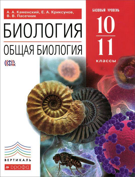 Биология 9 класс каменский криксунов пасечник crfxfnm