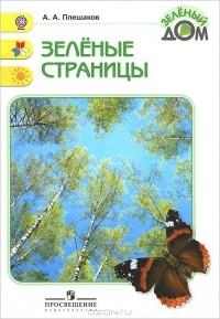 Андрей Плешаков - Зеленые страницы