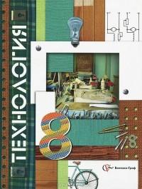 Технология 8 класс симоненко учебник скачать.