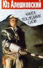 Юз Алешковский - Книга Последних Слов