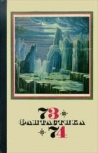 - Фантастика, 1973 - 1974 (сборник)