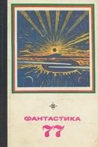 - Фантастика, 1977 (сборник)