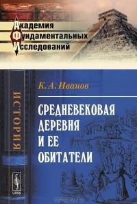 К. А. Иванов - Средневековая деревня и ее обитатели