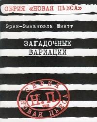 Эрик-Эмманюэль Шмитт - Загадочные вариации