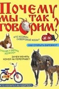 Валерий Мокиенко - Почему мы так говорим?