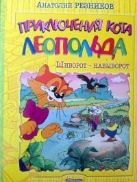 Анатолий Резников - Приключения кота Леопольда. Шиворот-навыворот. Большие неприятности.
