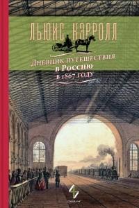Льюис Кэрролл - Дневник путешествия в Россию в 1867 году
