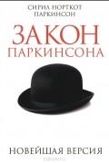 Сирил Норткот Паркинсон - Закон Паркинсона