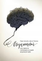 Марк Уильямс, Денни Пенман - Осознанность. Как обрести гармонию в нашем безумном мире