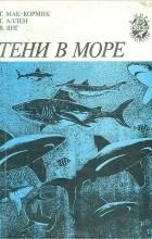 Гарольд Мак-Кормик, Том Аллен, Вильям Янг - Тени в море