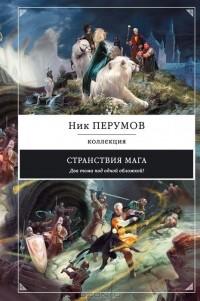 Николай Перумов - Странствия мага