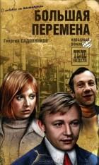 Георгий Садовников - Большая перемена. Повесть и рассказы
