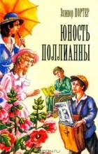 Элинор Портер - Юность Поллианны