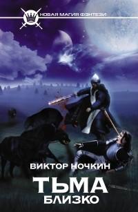 Виктор Ночкин - Тьма близко