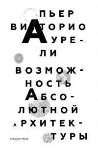 Пьер Витторио Аурели - Возможность абсолютной архитектуры