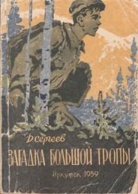 Дмитрий Сергеев - Загадка Большой тропы