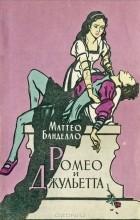 Маттео Банделло - Ромео и Джульетта