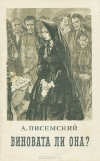 Алексей Писемский - Виновата ли она?