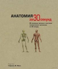 без автора - Анатомия за 30 секунд