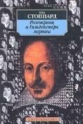Том Стоппард - Розенкранц и Гильденстерн мертвы (сборник)