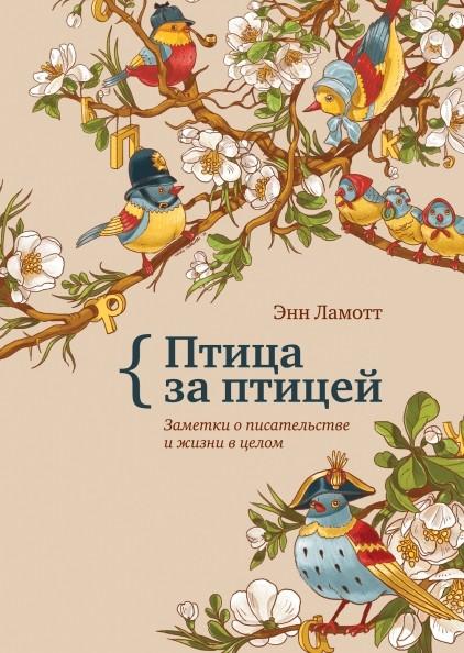 https://i.livelib.ru/boocover/1000972996/o/815d/Enn_Lamott__Ptitsa_za_ptitsej._Zametki_o_pisatelstve_i_zhizni_v_tselom.jpeg