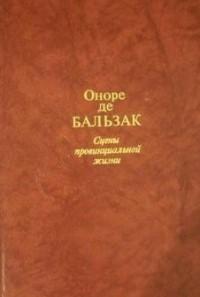 Оноре де Бальзак - Сцены провинциальной жизни (сборник)